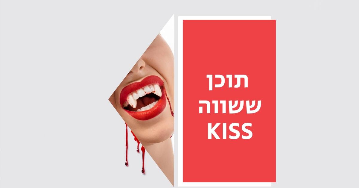 שווה kiss
