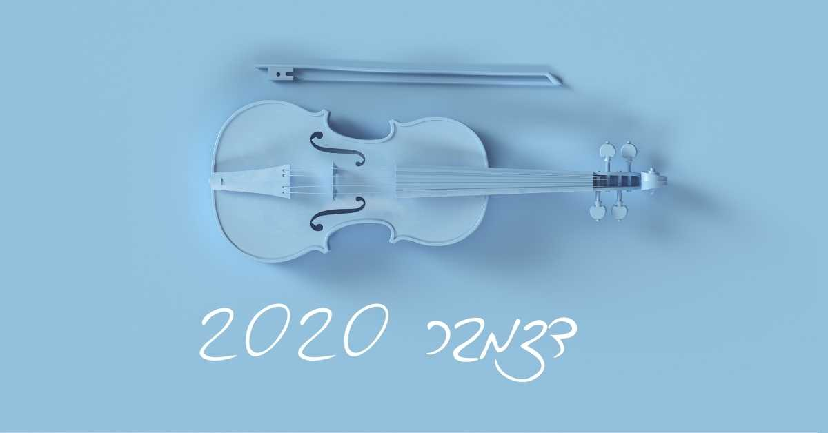 דצמבר 2020