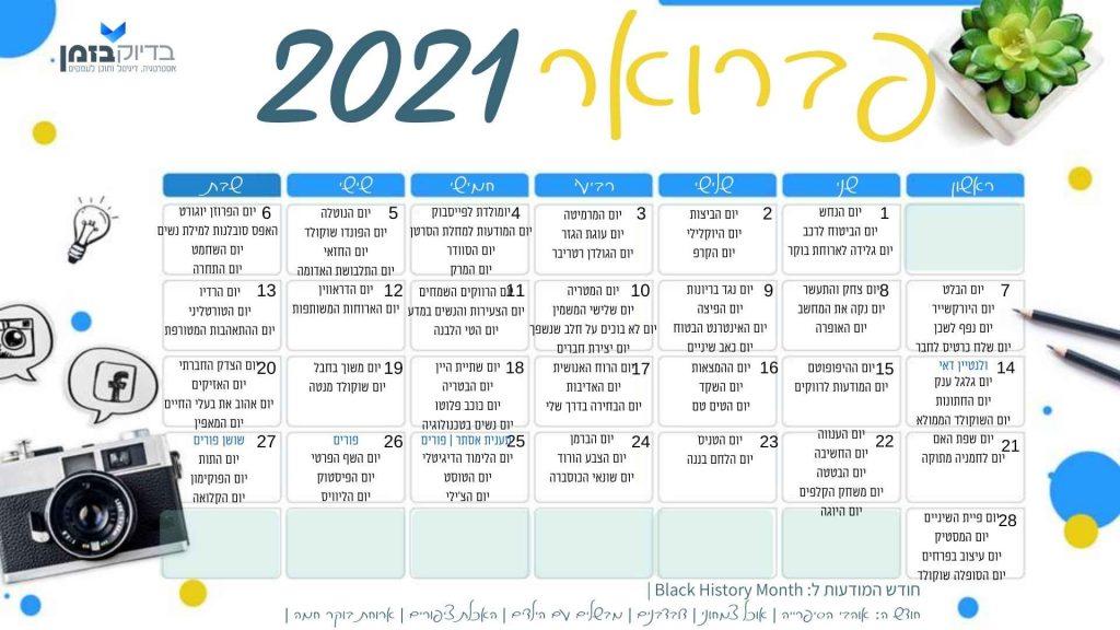 הימים של פברואר 2021