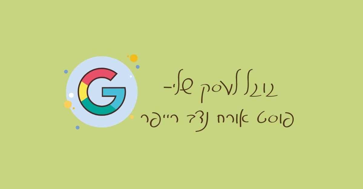 גוגל מיי ביזנס- פוסט אורח נדב רייפר (2)