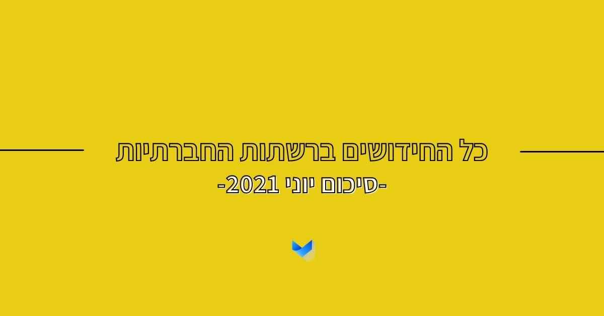 קאבר פייסבוק יוני21