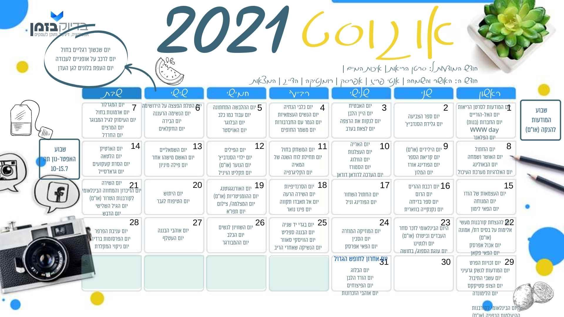 ימים בינלאומיים- 2021- בדיוקבזמן