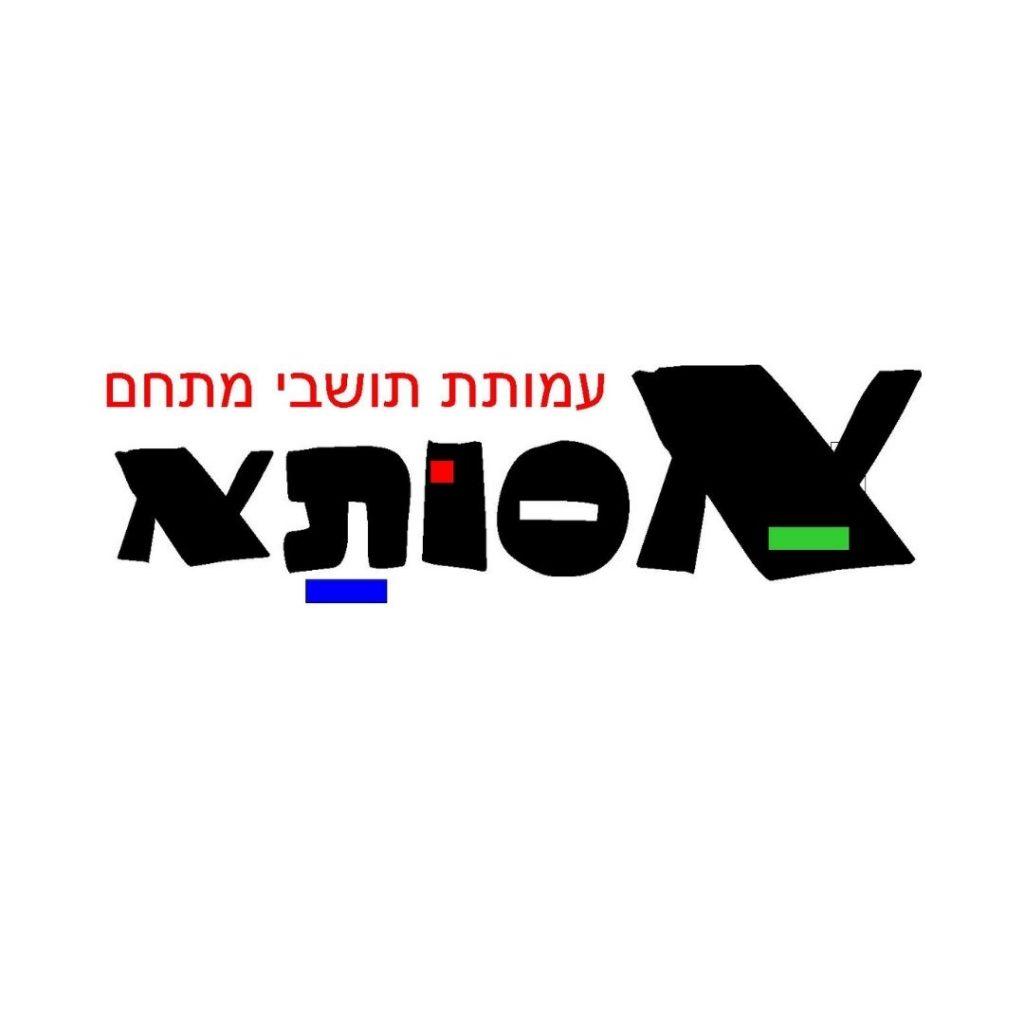 לוגו אסותא