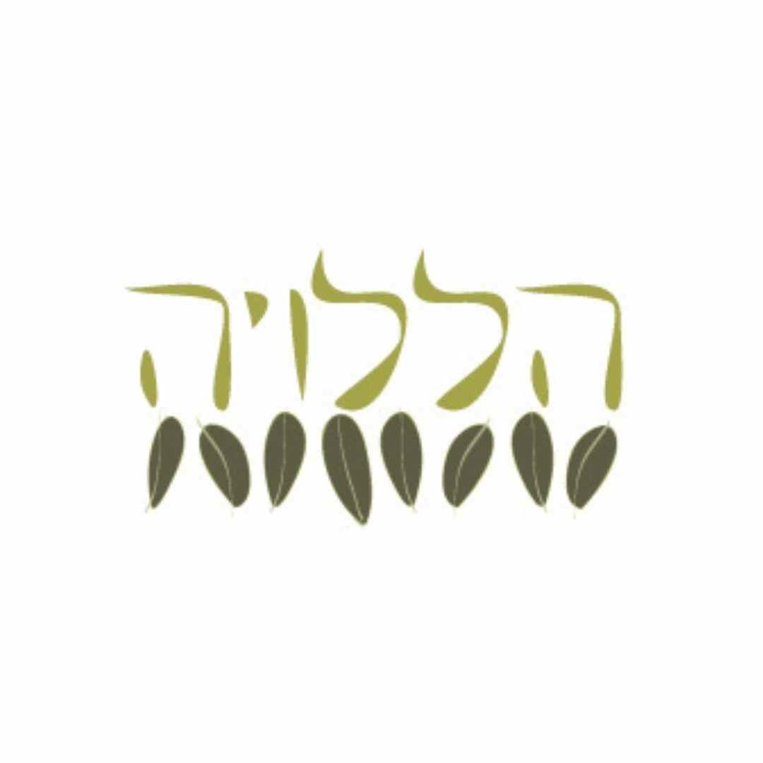 לוגו הללויה