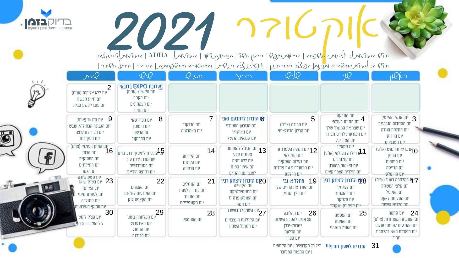ימים בינלאומיים- 2021- בדיוקבזמן מעוף